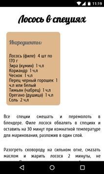 Recipes Trapeza screenshot 2