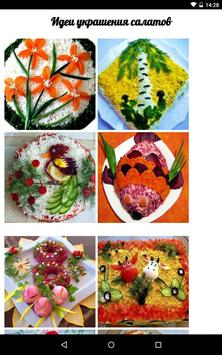 Recipes Trapeza screenshot 6