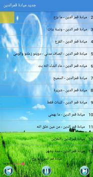 Mayada Qamar جديد ميادة قمر الدين 2019 بدون أنترنت screenshot 3