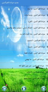 Mayada Qamar جديد ميادة قمر الدين 2019 بدون أنترنت screenshot 2