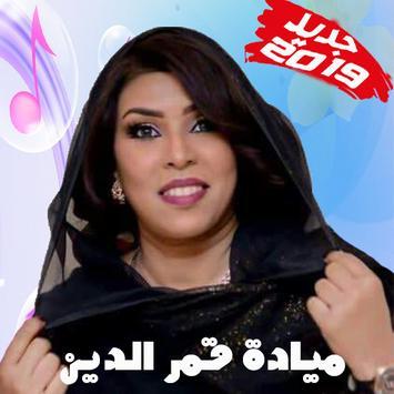 Mayada Qamar جديد ميادة قمر الدين 2019 بدون أنترنت screenshot 7