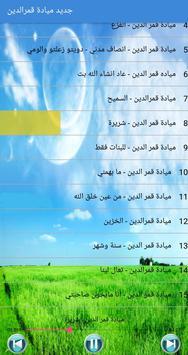 Mayada Qamar جديد ميادة قمر الدين 2019 بدون أنترنت screenshot 4