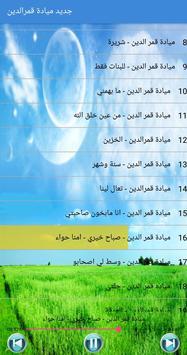 Mayada Qamar جديد ميادة قمر الدين 2019 بدون أنترنت screenshot 5
