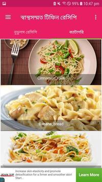 SKP recipe 1A poster