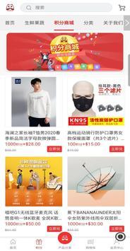 MayGo每购商城 screenshot 1