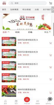 MayGo每购商城 screenshot 2
