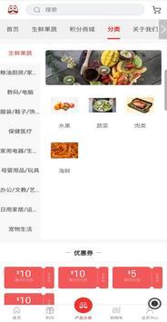 MayGo每购商城 screenshot 3