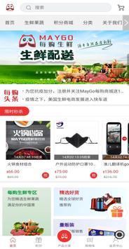 MayGo每购商城 screenshot 4