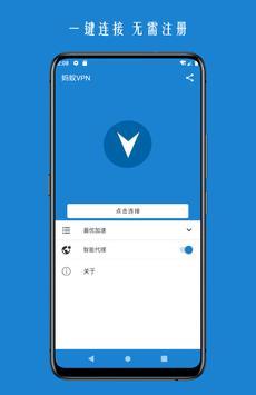 蚂蚁VPN 永久免费 免注册 无限流量  做最好的免费VPN 科学上网 梯子 screenshot 1