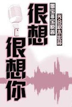 墨宝非宝 poster