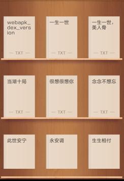 墨宝非宝 screenshot 1
