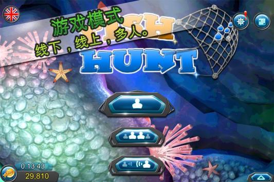 Fish Hunt - 釣魚狩獵 海报