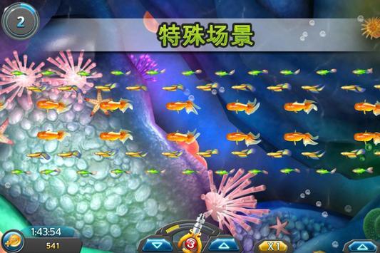 Fish Hunt - 釣魚狩獵 截图 23