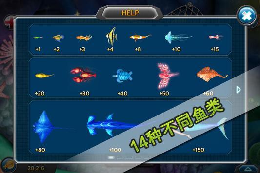Fish Hunt - 釣魚狩獵 截图 6