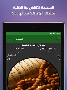 اذكاري screenshot 14