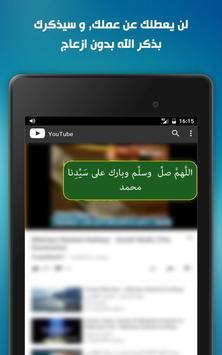 اذكاري screenshot 21