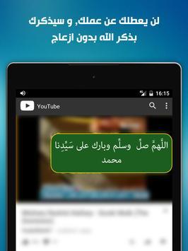 اذكاري screenshot 13