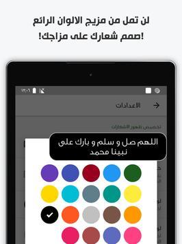 اذكاري screenshot 11