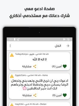 اذكاري screenshot 12