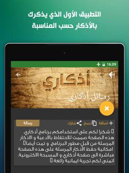 اذكاري screenshot 15