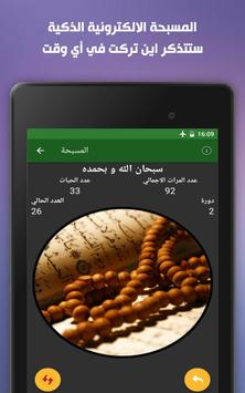 اذكاري screenshot 22