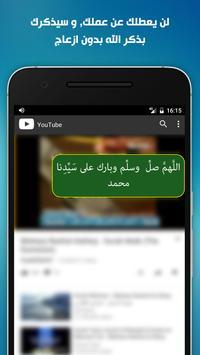 اذكاري screenshot 5