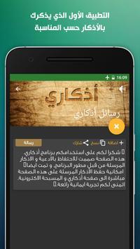 اذكاري screenshot 6