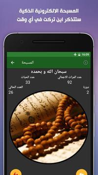 اذكاري screenshot 7