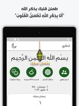 اذكاري screenshot 8