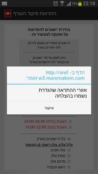 התראות פיקוד העורף captura de pantalla 1