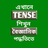 সহজ Tense শিক্ষা 아이콘