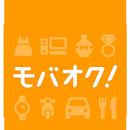 モバオク 手数料無料の簡単オークションアプリ・フリマアプリ APK