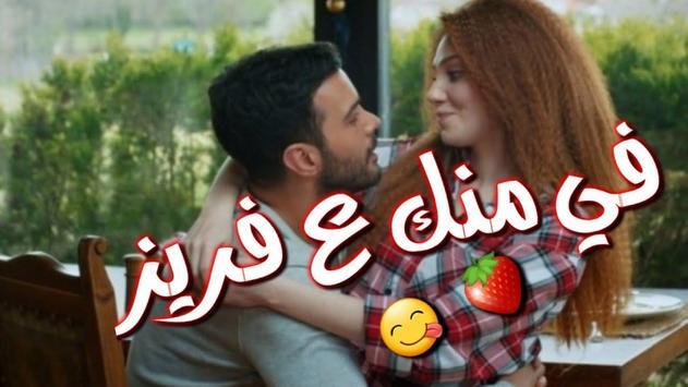 في منك ع فريز poster