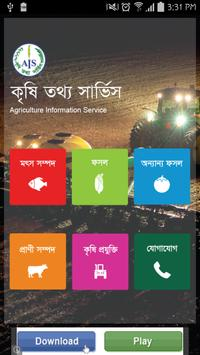 Agriculture Info Service poster