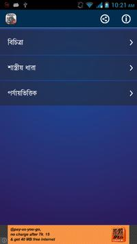 Nazrul Sangeet screenshot 1
