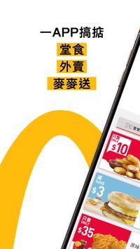 麥當勞® App 海報