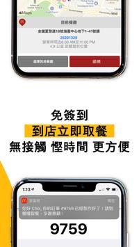 麥當勞® App 截圖 2