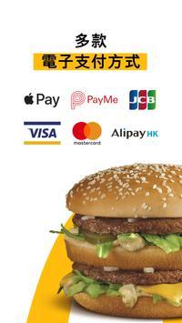 麥當勞® App 截圖 3