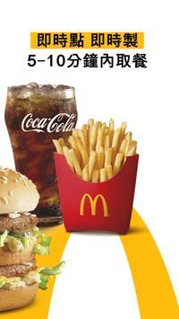 麥當勞® App 截圖 4