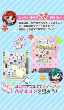 SuperRealMahjong Solitaire R screenshot 1