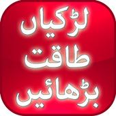 Larkiyan Taqat Barhain / Taqat mai Izafa Kare icon