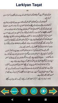 Larkiyan Taqat Barhain / Taqat mai Izafa Kare screenshot 4