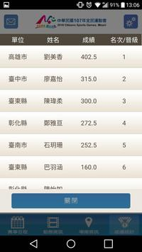 107全民運 screenshot 3