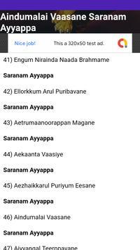 Saranam Ayyappa screenshot 3