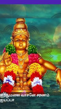 Saranam Ayyappa screenshot 1