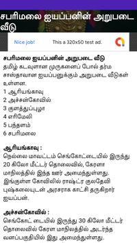 Saranam Ayyappa screenshot 2