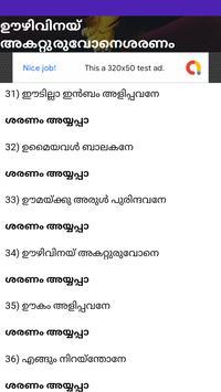 Saranam Ayyappa screenshot 4