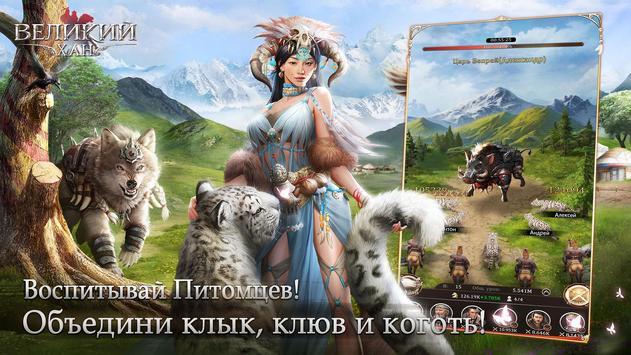 Game of Khans скриншот 17