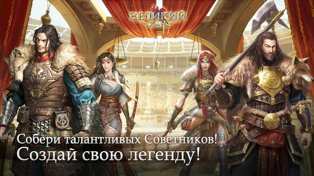 Game of Khans скриншот 2