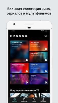 MEGOGO poster